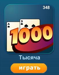 Игра карточная девятки играть онлайн