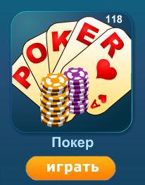 Играть в покер онлайн сейчас без регистрации новые онлайн казино бездепозитный бонус