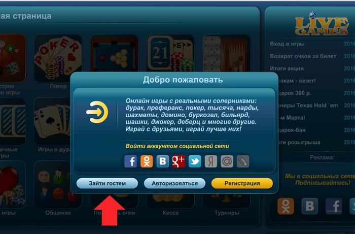 Деберц онлайн играть бесплатно